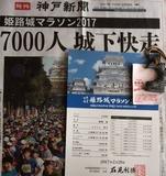姫路城マラソン03.jpg