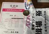 姫路城マラソン2016-2.jpg
