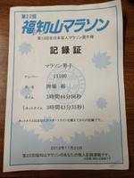 fukutiyama2.JPG